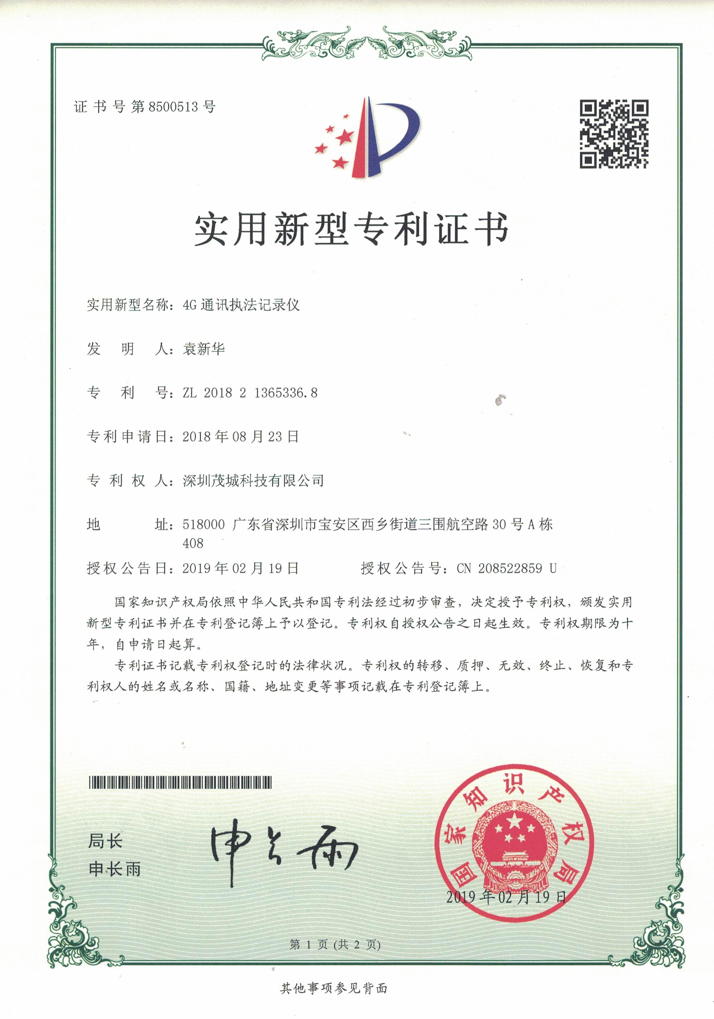 4G Body Camera Certificate of Patent