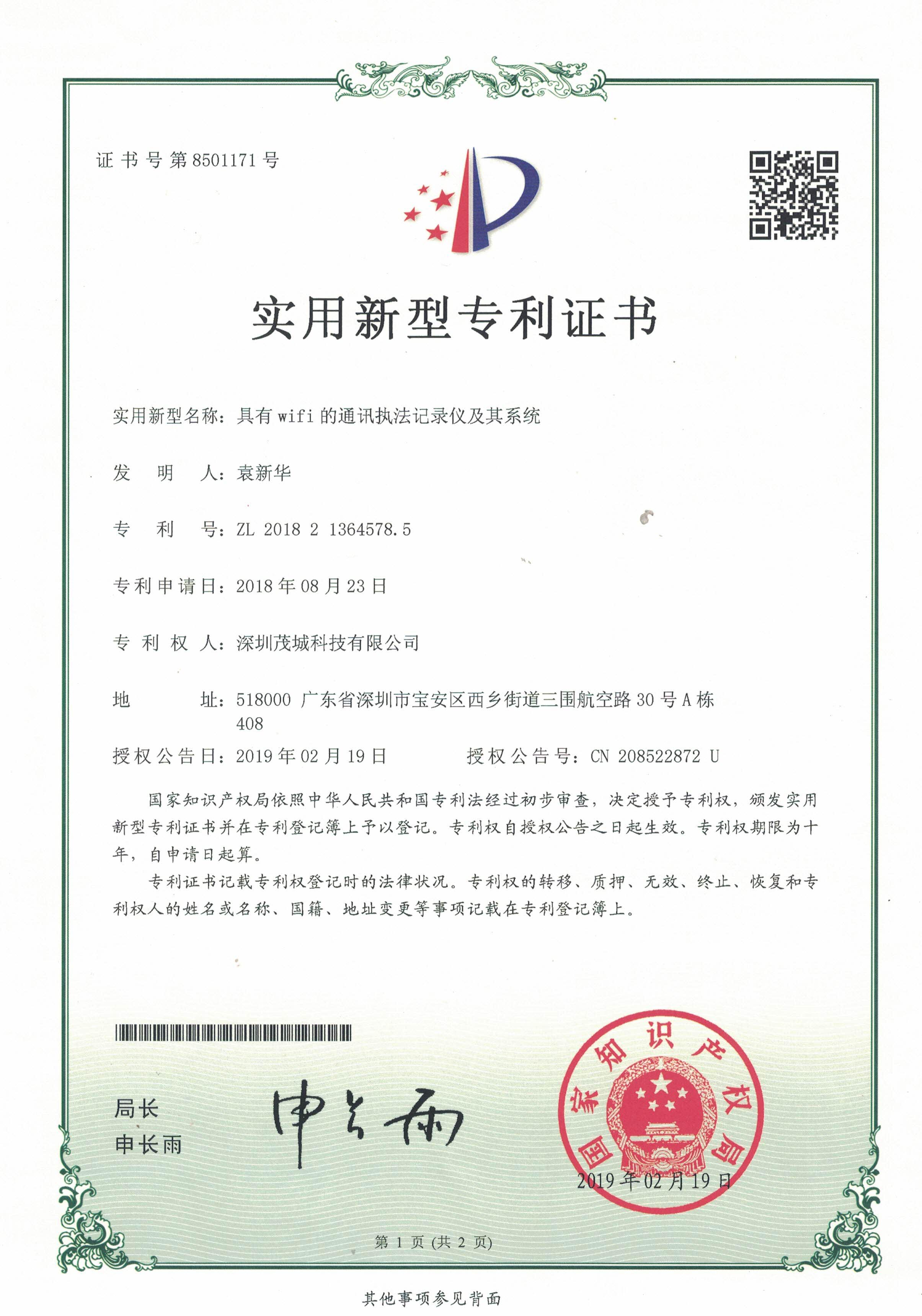 WiFi Body Camera Certificate of Patent